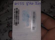 للبيع رقم دو مميز 0555820320