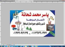 ياسر محمد لاعمال السباكه