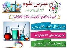 مدرس علوم ابتدائي ومتوسط