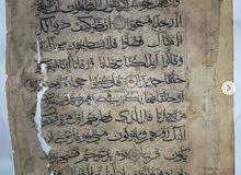 مخطوطات عربيه مترجمه للفارسيه