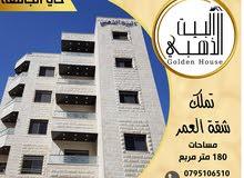 شقة 180م للبيع في منطقة الجبيهة