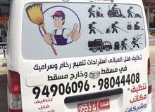 تنظيف فلل وشقق ومباني بكفائه عالياه جدا ادارة عمانية 100٪