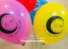 طباعة على  بالونات في جدة وفي الرياض شحن لمدن المملكة طباعةالبالونات