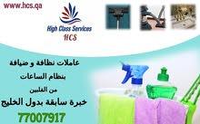 عاملات نظافة وضيافة بنظام الساعة