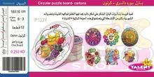 بازل بورد دائري - كرتون Circle Puzzle board - Carton