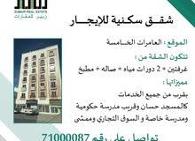 شقق سكنية للإيجار ب العامرات 5