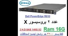 حرق أسعار السيرفر راك فى مصر Dell power Edg R610 Rak
