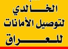 ممكتب االخاالدي لتووصييل االاماناات االي االعرراق