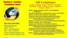 خدمات ترجمه بكافة انواعها و جميع لغات العالم وحول العالم