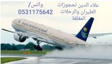 حجز تذاكر الطيران باقل الاسعار