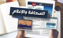 دورات تدريبية في مجال الصحافة والاعلام