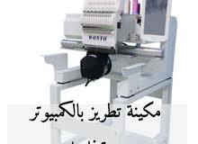 مطلوب مكينة تطريز بالكمبيوتر للبيع