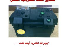صندوق الطاقة الكهربائية المتنقل