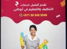 خادمات تنظيف وتعقيم  في ابوظبي