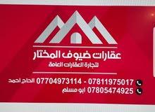 دار طابقين للايجار في الجزائر مقابل شنشل مول للشركات والمكاتب فقط