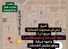 للبيع أرض في صحنوت الشمالية مربع ( ز ) صفه اولى شارع رئيسي 60 متر