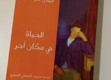 كتاب الحياة في مكان آخر