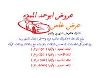عروض ابو حمد لصيانة السيارات