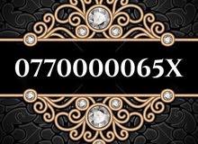 رقم اسيا مميز جدا  يحتوي على خمسة صفارة