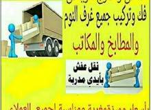 نقل عفش مع الفك والتركيب داخل وخارج الرياض جوال 0546117004