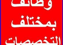 فرص عمل موظفين حراسات امنيه للعمل بكبرى الجامعات بالسعودية
