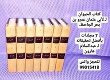 كتاب الحيوان للجاحظ 7 مجلدات