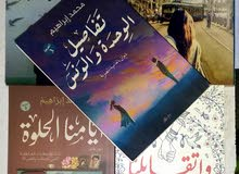 5 كتب ودواوين للشاعر محمد ابراهيم