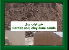 garden soil,  تراب زراعية