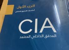 كتاب اساسيات التدقيق الداخلي CIA