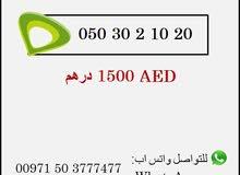 ارقام اتصالات للبيع