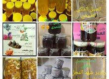 مناحل العسل الملكي لإنتاج وبيع  أجود أنواع العسل الطبيعي