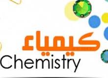 مدرس خصوصي المواد العلمية كيميا احياء وعلوم عامة لجميع المراحل