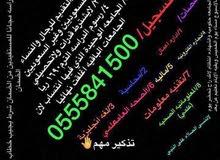 تسجيل في الجامعه السعوديه الالكترونيه