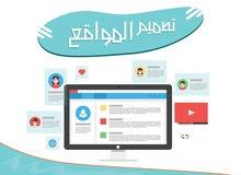 تطوير وتصميم المواقع الالكترونية الاحترافية باسعار منافسة