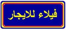 0 sqm  Villa for rent in Benghazi
