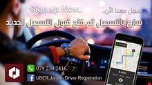 تسجيل و توظيف اوبر + ترخيص