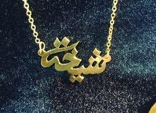 تفصيل اسماء بالذهب الروسي او مطلي فضة