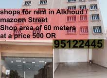 in Alkhoud shops for rent