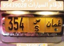 ثلاثي رمـز واحـد س 354