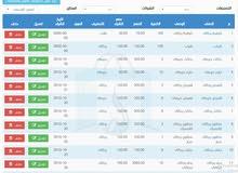 Al Badr Sales Program to manage the points