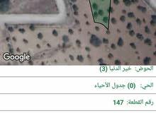 قطعة ارض مميزة للبيع مفروزة اربع حدايد بقوشان مستقل من أراضي تقبل