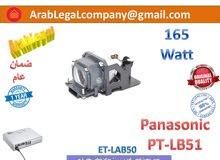لمبة بروجيكتور باناسونيك Panasonic PT-LB51 الأصلية للبيع بضمان سنة والشحن مجانا في مصر