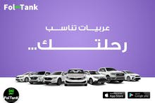 فل تانك ارخص ايجار سيارات فى مصر.