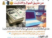 تجارة الكترونية
