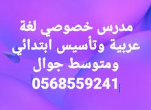 مدرس خصوصي لغة عربية وتأسيس بجدة