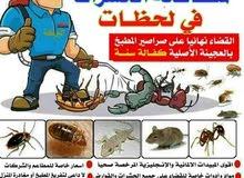 _مكافحه حشرات خدمة لجميع مناطق الكويت
