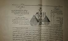 نسخه نادره من جريدة الاهرام