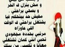 فرصه عمل للبنات والسيدات مش محتاجه غير فيس وتس ونت انتى مديره نفسك