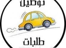 مشاوير داخل المدينه من بداية المشوار الساعه 30ريال