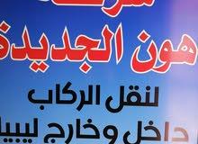 شركة هون مصراته محطه الحافلات